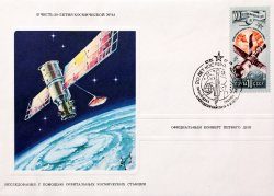 First Day Cover - Research by orbital space stations
