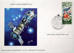 First Day Cover - International cooperation in space (Apollo-Soyuz Test Project)